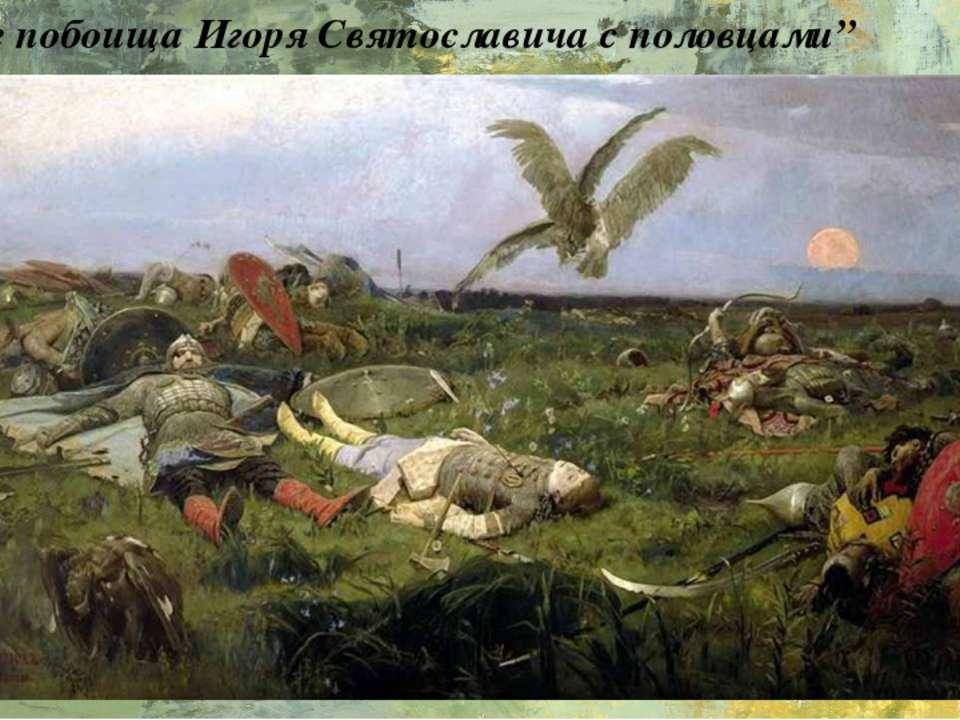 """""""После побоища Игоря Святославича с половцами"""""""