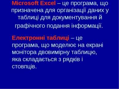 Microsoft Excel – це програма, що призначена для організації даних у таблиці ...
