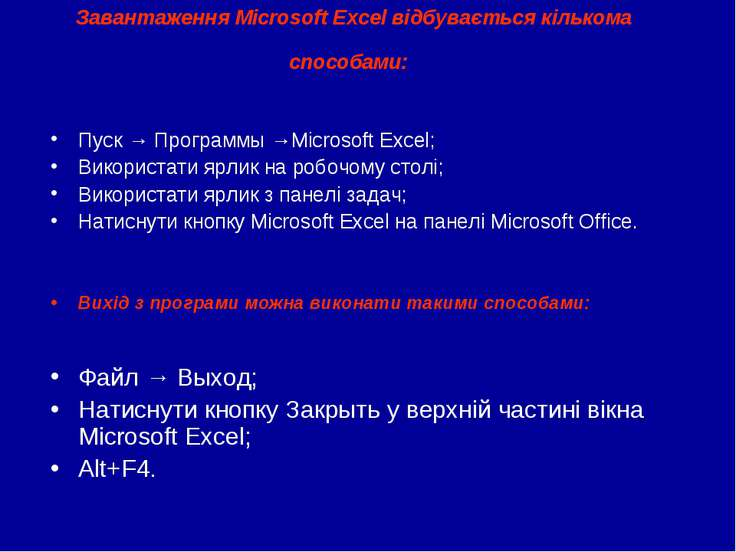 ЗавантаженняMicrosoftExcelвідбувається кількома способами: Пуск → Программ...