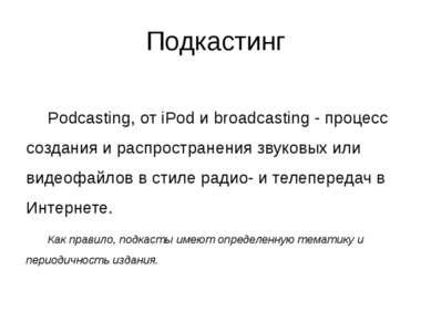 Подкастинг Podcasting, от iPod и broadcasting - процесс создания и распростра...