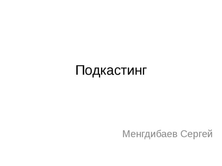 Подкастинг Менгдибаев Сергей