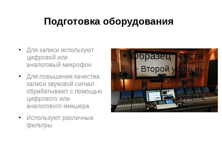 Подготовка оборудования Для записи используют цифровой или аналоговый микрофо...