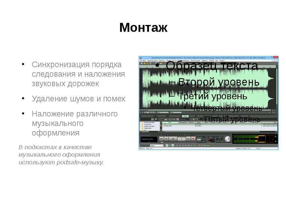Монтаж Синхронизация порядка следования и наложения звуковых дорожек Удаление...