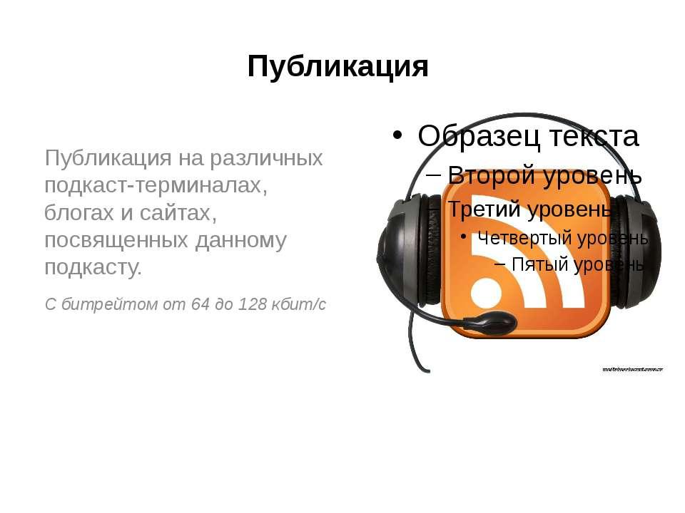 Публикация Публикация на различных подкаст-терминалах, блогах и сайтах, посвя...