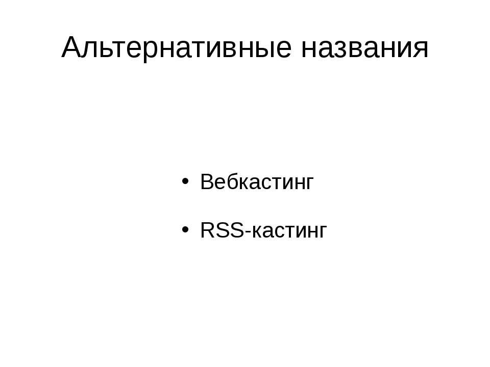 Альтернативные названия Вебкастинг RSS-кастинг
