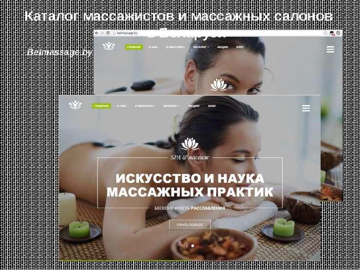 Каталог массажистов и массажных салонов в Беларуси Belmassage.by