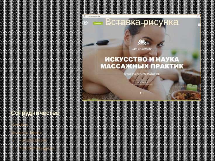 Сотрудничество Контакты Беларусь, Минск +375291397164 http://belmassage.by/