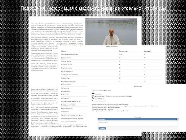 Подробная информация о массажисте в виде отдельной страницы