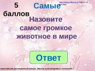 3 балла Из букв составьте название животного К А А О Л Анаграммы Ответ http:...