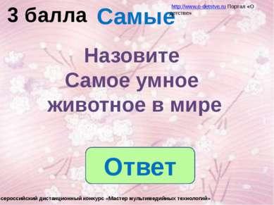 5 4 3 2 1 Мультики http://www.o-detstve.ruПортал «О детстве» III Всероссийс...