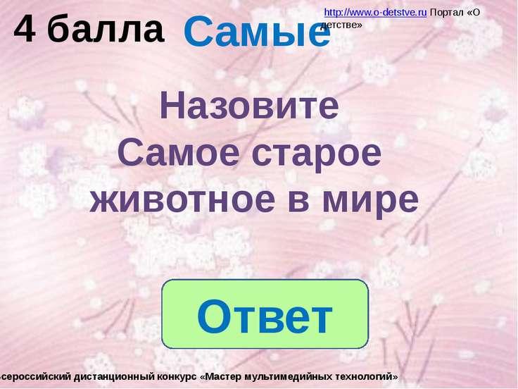 1 балл Из букв составьте название животного Л О Ь С О Анаграммы Ответ http:/...