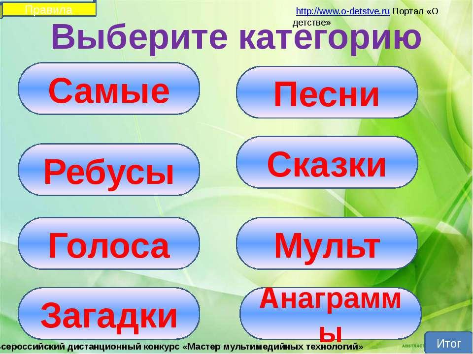 Анаграммы 5 баллов Из букв составьте название животного Д Р Л Е П О А Ответ ...