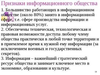 Признаки информационного общества 1. Большинство работающих в информационном ...