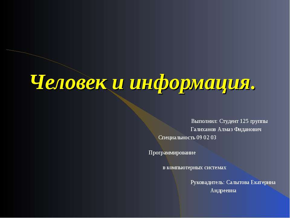 Человек и информация. Выполнил: Студент 125 группы Галиханов Алмаз Фиданович ...