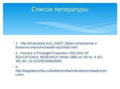 1. http://studopedia.su/2_23207_faktori-uchitivaemie-v-finansovo-ekonomichesk...