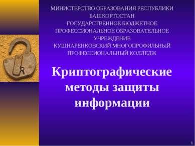 * МИНИСТЕРСТВО ОБРАЗОВАНИЯ РЕСПУБЛИКИ БАШКОРТОСТАН ГОСУДАРСТВЕННОЕ БЮДЖЕТНОЕ ...