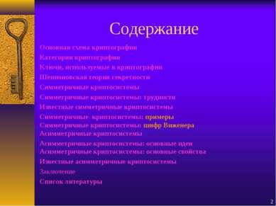 Содержание Основная схема криптографии Категории криптографии Ключи, использу...
