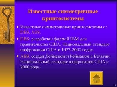 * Известные симметричные криптосистемы Известные симметричные криптосистемы с...