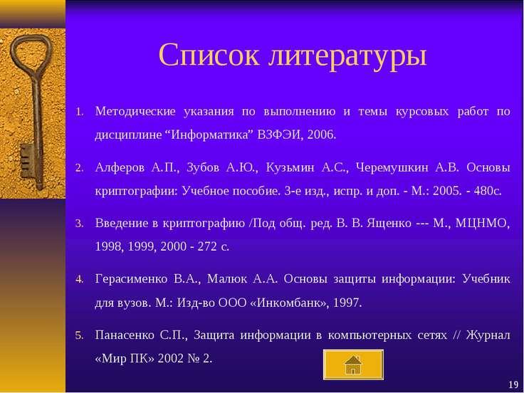 Список литературы Методические указания по выполнению и темы курсовых работ п...
