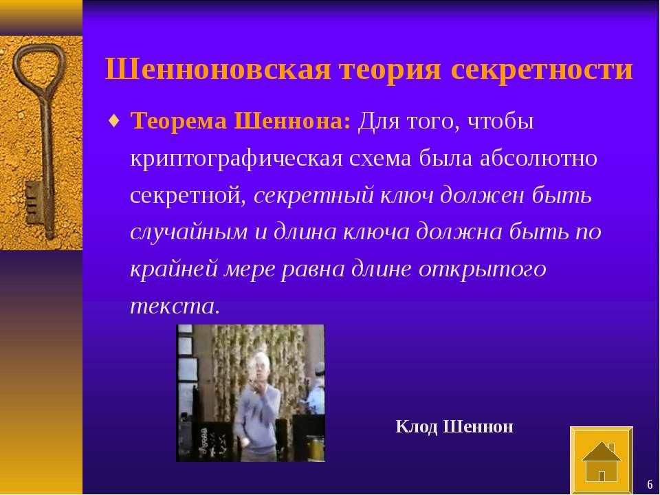 * Шенноновская теория секретности Теорема Шеннона: Для того, чтобы криптограф...