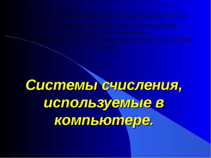 Системы счисления, используемые в компьютере. МИНИСТЕРСТВО ОБРАЗОВАНИЯ РЕСПУБ...