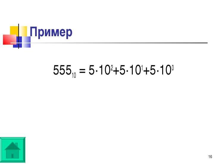 * Пример 55510 = 5·102+5·101+5·100
