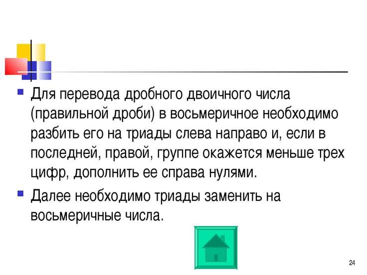 * Для перевода дробного двоичного числа (правильной дроби) в восьмеричное нео...