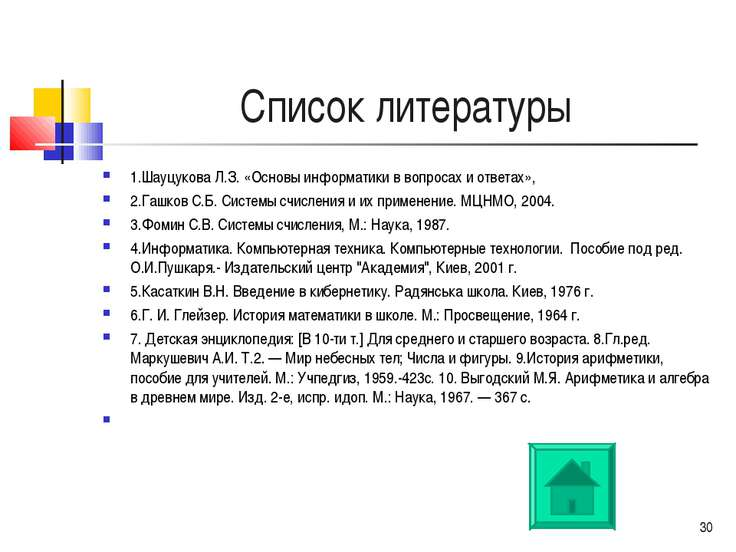 Список литературы 1.Шауцукова Л.З. «Основы информатики в вопросах и ответах»,...