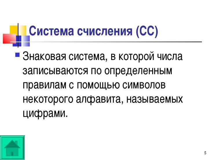 * Система счисления (СС) Знаковая система, в которой числа записываются по оп...