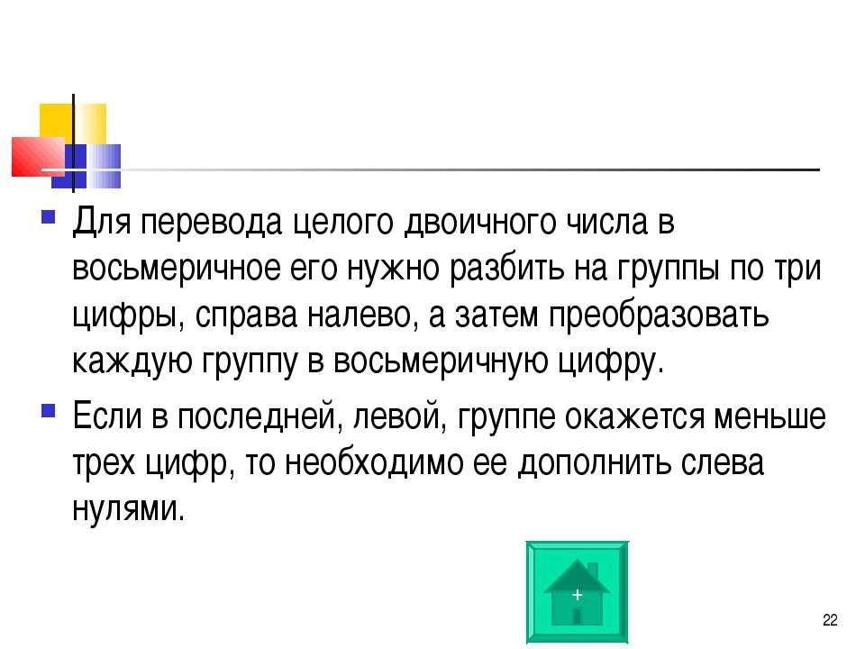 * Для перевода целого двоичного числа в восьмеричное его нужно разбить на гру...