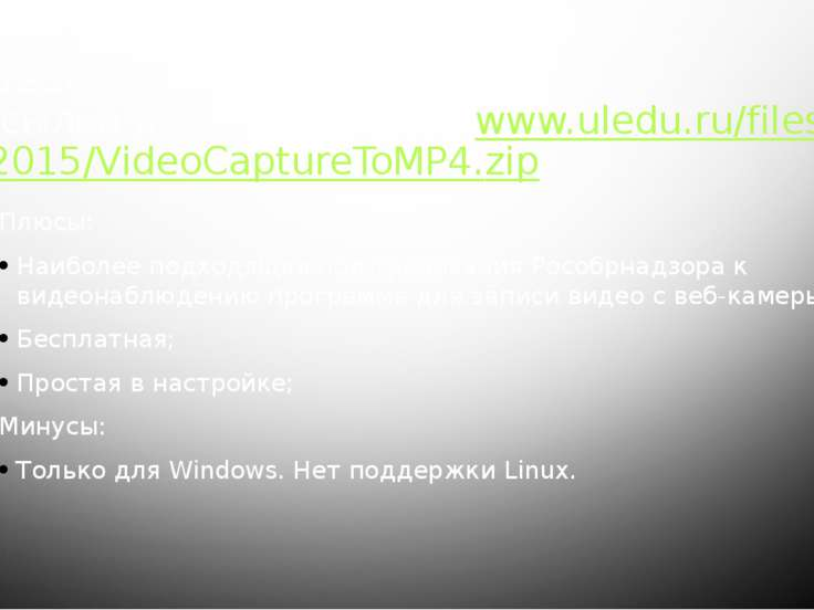 VISCOM VIDEO CAPTURE Ссылка для скачивания: www.uledu.ru/files/2015/VideoCapt...