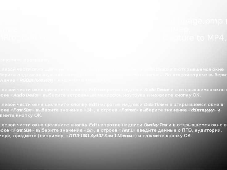 После установки программы удалите файл image.bmp в папке, где установлена про...