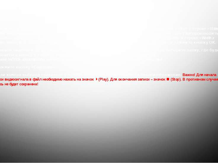 6.В левой части окна щелкните кнопку Edit напротив надписи MP4 Profile и в от...