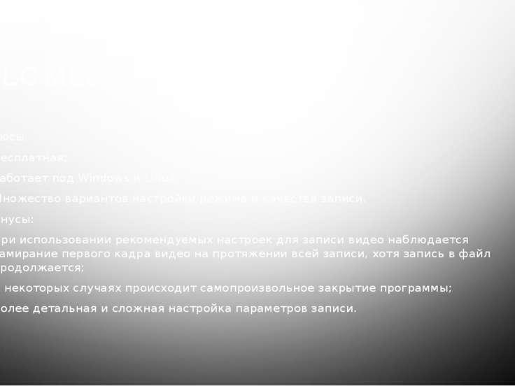 VLC MEDIA PLAYER Плюсы: Бесплатная; Работает под Windows и Linux; Множество в...