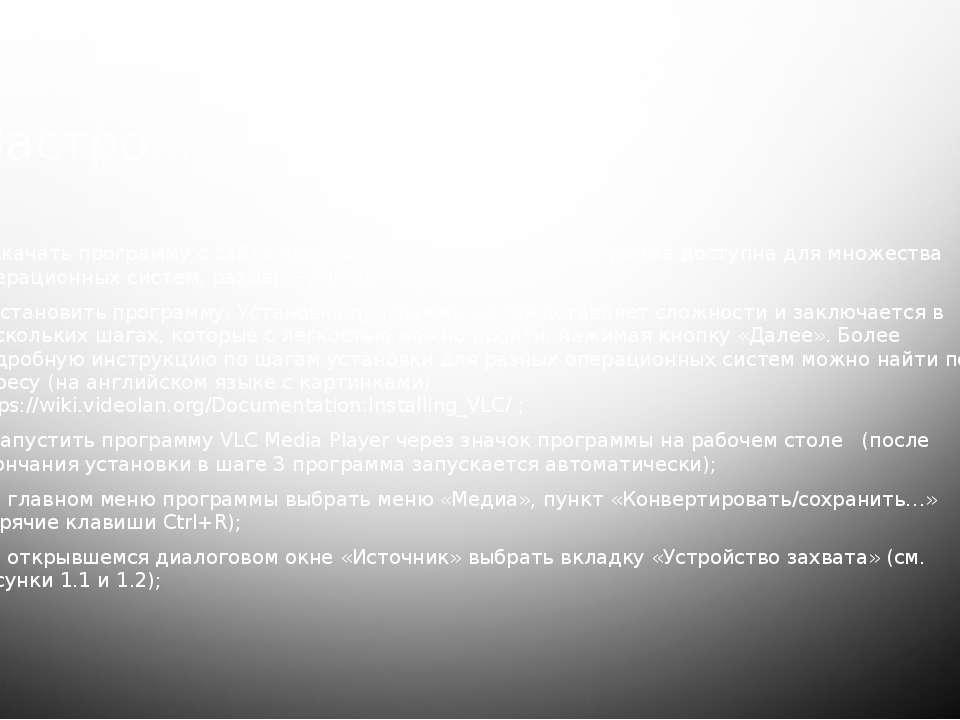 Настройка 1.Скачать программу с сайта http://www.videolan.org/vlc (программа ...