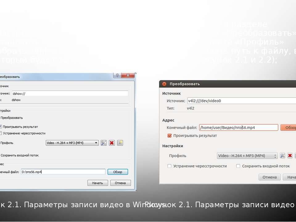 Рисунок 2.1. Параметры записи видео в Windows. 7.В появившемся диалоговом окн...