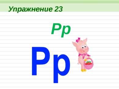 Упражнение 24 a pig, a cup, a cap, a pen, pink, a dog and a pig a lamp, Соста...