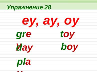 Упражнение 29 a family, (Буква y в конце длинных слов читается i) a puppy, a ...