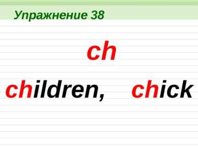 Упражнение 39 ch children, chick, bench, cherry, chess, lunch