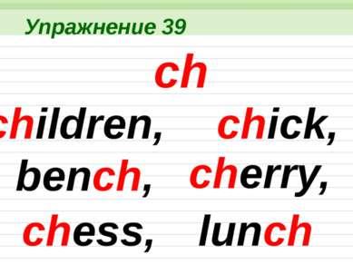 Упражнение 40 shop, chick, fish, children, shelf, chess, brush, bench, ship, ...