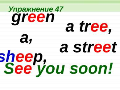 Упражнение 50 a tree, a street See you soon!