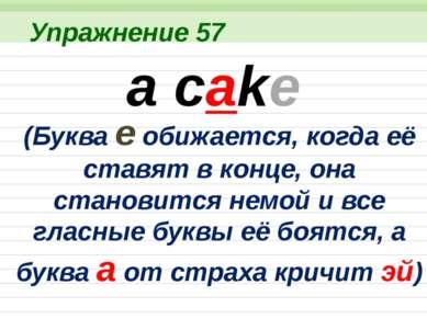 Упражнение 64 nine, life, fine, like, bike, I, five, Mike, wide, tie, dive, t...