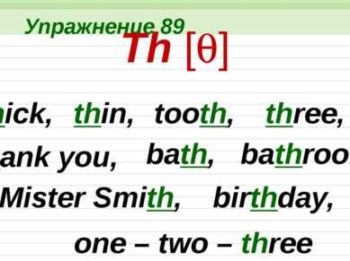 Упражнение 98 book, balloon, look, spoon, room, too, boot, foot, good, wood, ...