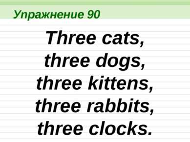 Упражнение 99 This is my book. Thank you. I have got a kite. And you? I have ...