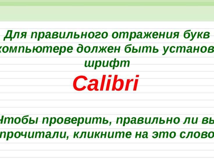 Упражнение 1 Dd, Oo Составил Н.П. Хмеленок