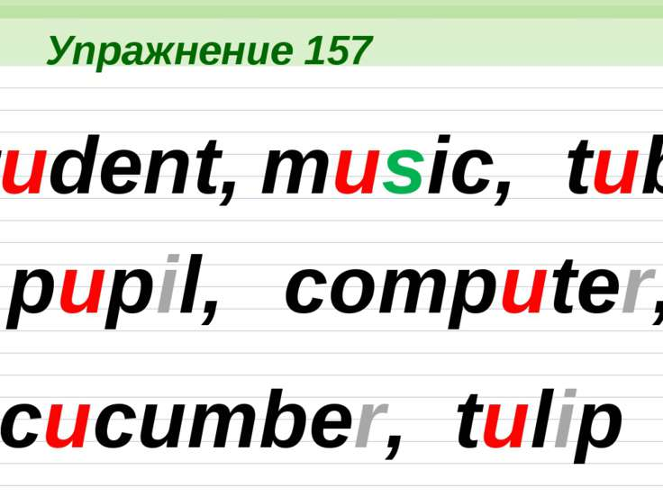 Упражнение 169 school — [sku:l] teacher — [′ti:t ə] pencil — [′pensıl] mother...