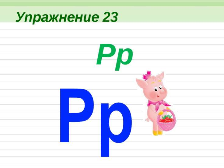Упражнение 24 a pig, a cup, a cap, a pen, pink, a dog and a pig a lamp, Соста...