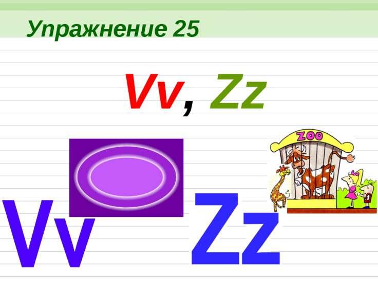 Упражнение 26 seven, zed Составил Н.П. Хмеленок