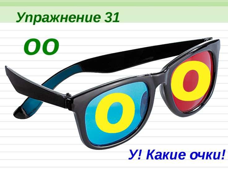 Упражнение 32 oo Look, book