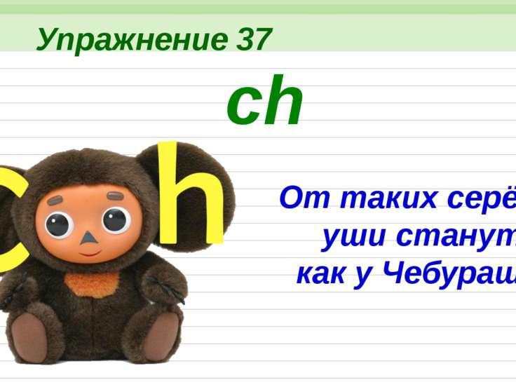 Упражнение 38 ch children, chick